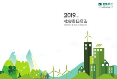 2019年度社会责任报告发布