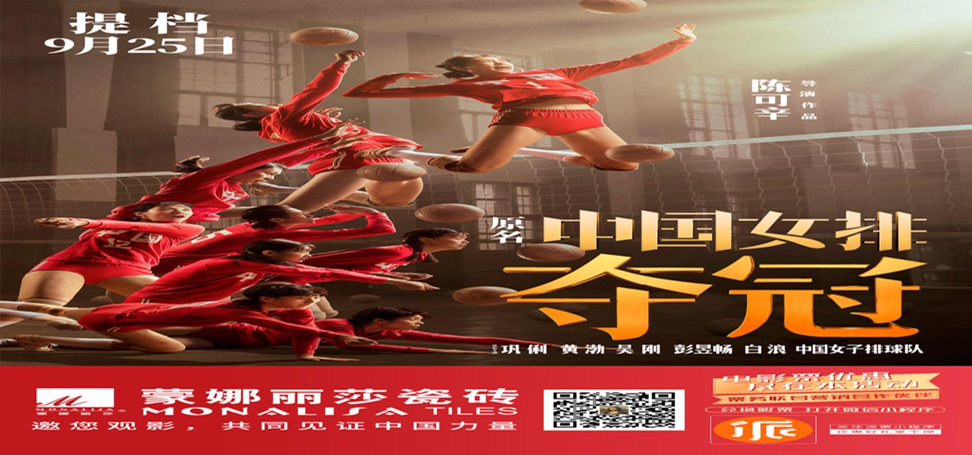 电影《夺冠》定档9.25,大润发邀你见证女排传奇
