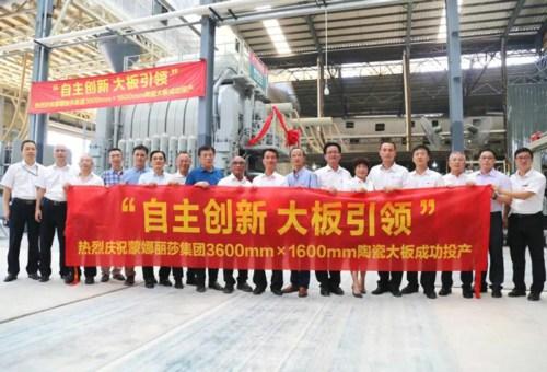 大润发超大陶瓷板关键技术达国际领先水平