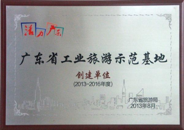 广东省工业旅游示范基地