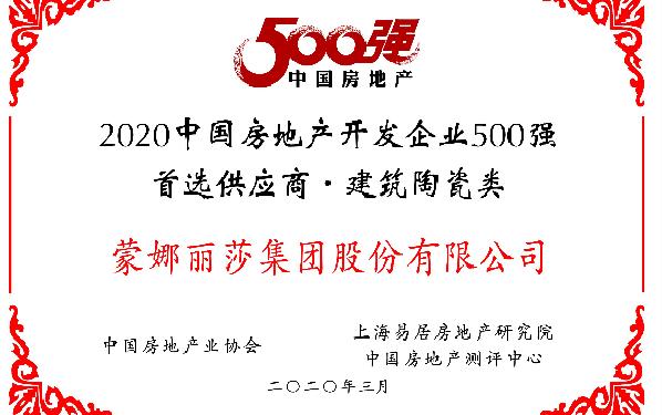 大润发连续11年荣获房地产500强首选供应商