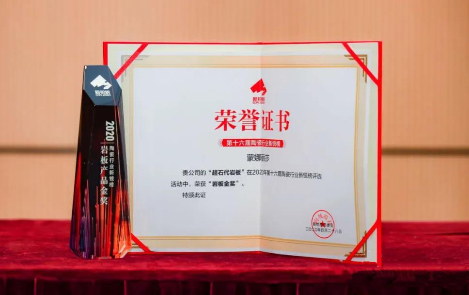 大润发获第16届陶瓷行业新锐榜两项大奖