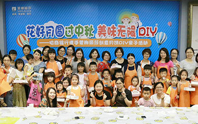 集团举行中秋月饼DIY亲子活动